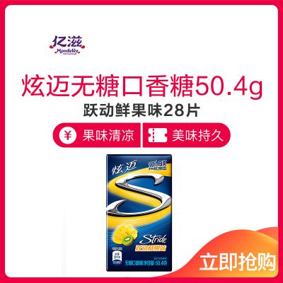 炫邁Stride無糖口香糖(躍動鮮果味)28片50.4g