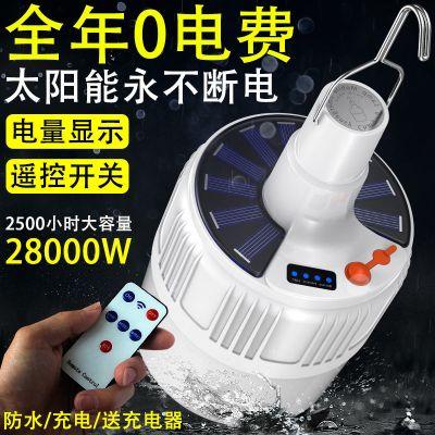超亮LED充電燈泡戶外移動夜市燈擺攤照明家用停電應急無線節能燈 高丞