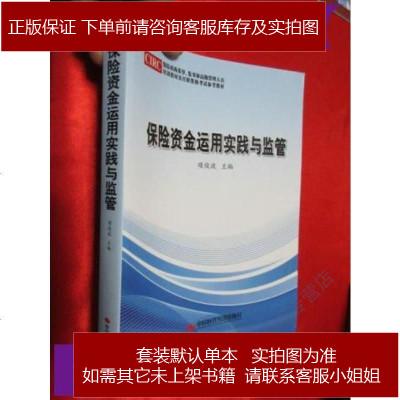保资金运用实践与监管 (小16开) / 中国时代经济出 不详 中国时 9787511926173