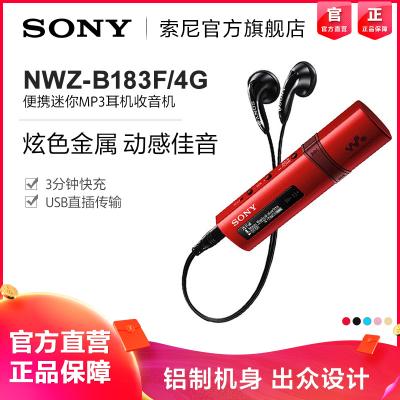 Sony/索尼NWZ-B183F 4G MP3播放器便攜迷你運動跑步MP3耳機收音機 黑色