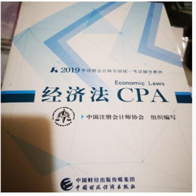 2019年教材经济法 注会教材经济法 2019年注册会计教材cpa经济法 送视频课件