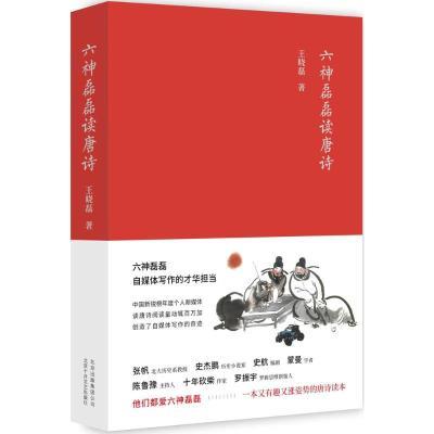 六神磊磊讀唐詩 王曉磊 著 著 文學 文軒網