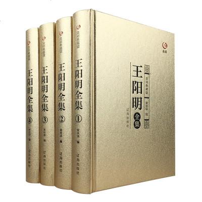 【全4冊】眾閱典藏館 王陽明全集 心學知行合一 正版王明陽全集傳習錄哲學全書