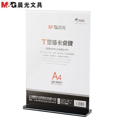 晨光(M&G)ASC99347 T型A4豎式抽拉式桌牌 210*297mm會議桌牌臺牌亞克力牌桌簽臺簽菜譜標志牌/提示牌