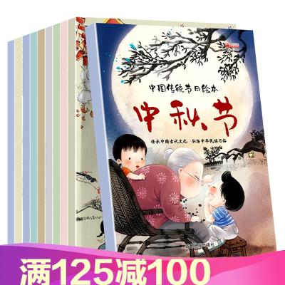 全套10冊中國傳統節日繪本 兒童故事書0-3-6歲早教啟蒙 認知書 注音版兒童繪本傳統故事歡樂春節I