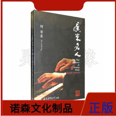 太平洋影音公司 DVD-1945《廣東名人 何安東》電視傳記片