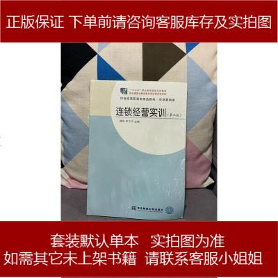 連鎖經營實訓(第版) 9787565419386