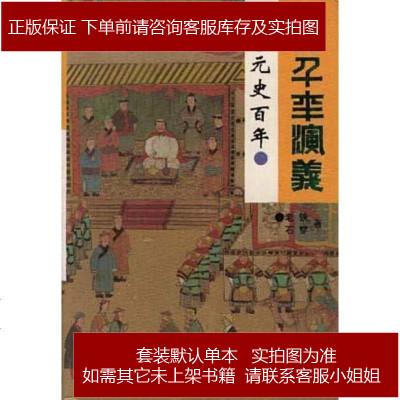 元史百年 老铁 辽宁少年儿童出版社 9787531504290
