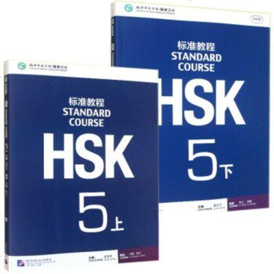 标准教程HSK 5 上下册(附光盘)对外汉语教材 新HSK考试教程 HSK考试攻略 新汉语水平考试5级 hsk汉语