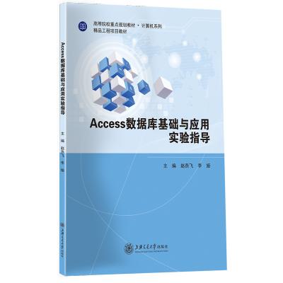 【正版】2018年 Access数据库基础与应用实验指导 赵燕飞