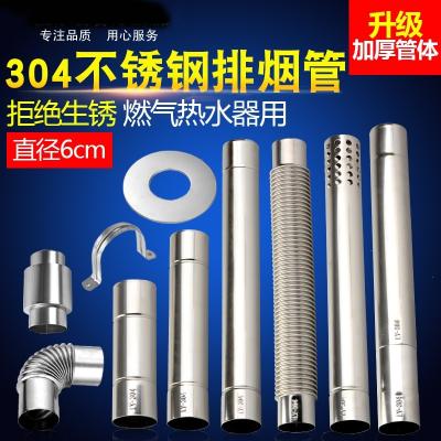 闪电客加厚304不锈钢排烟管直径6cm强排燃气热水器波纹排气烟管配件 直管:1米 【加厚304材质】
