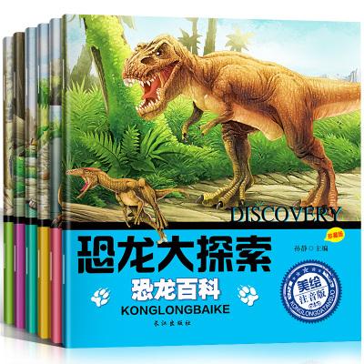 恐龙书6册恐龙大探索恐龙百科注音彩绘版 少儿十万个为什么3-6-9岁小学恐龙王国绘本恐龙故事ZC