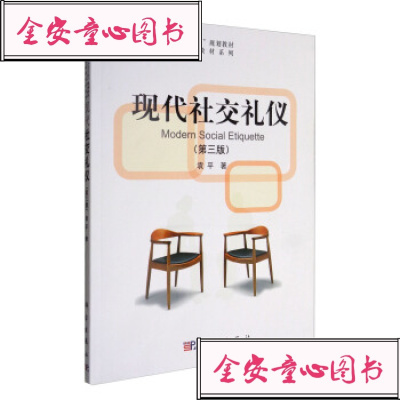 【单册】【TR】现代社交礼仪 袁平 科学出版社