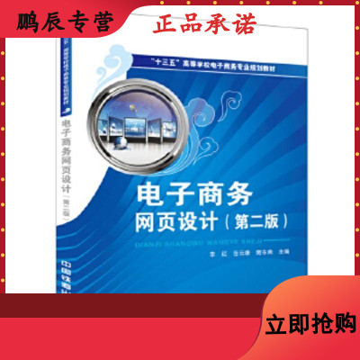 電子商務網頁設計 李紅 9787113220563 中國鐵道出版社