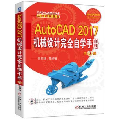 AutoCAD 2017机械设计完全自学手册  第3版