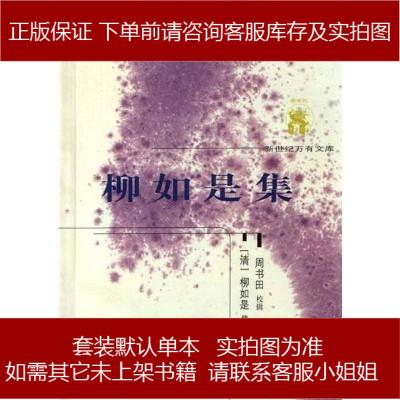 柳如是集 柳如是 遼寧教育出版社 9787538259032
