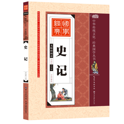 單本中華傳統文化.經典國學叢書 史記