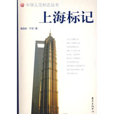 上海標記9787801869487東方出版中心