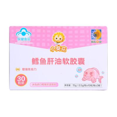 小葵花鳕鱼肝油软胶囊30粒(0.5g/?!?0粒/板×3板)装