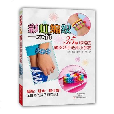 彩虹編織一本通 35款驚艷的橡皮筋手鏈和小飾物 手足飾品編織教程書籍 手作教學兒童裝飾掛件圖解制作大