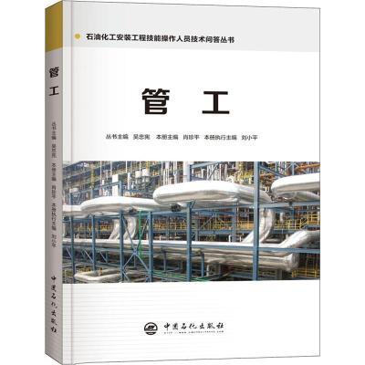管工 肖珍平,吳忠憲 編 專業科技 文軒網