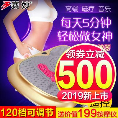 賽妙SAIMIAO-M9甩脂機懶人塑身機2020年足底磁療音樂塑身儀器150KG承重68*43*18cm