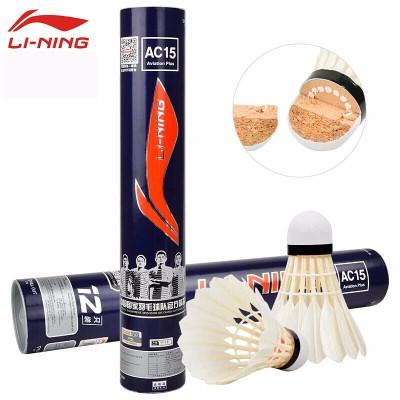 李寧 LI-NING 羽毛球耐打飛行穩定訓練比賽用球 AC15 【12只裝】鴨毛訓練球