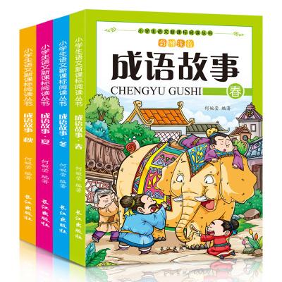 中华成语故事4册小学生版书彩图注音版儿童故事书3-12周岁1-6年级课外阅读书籍读ZC