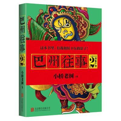 正版 巴州往事2:预备干部 北京联合出版公司 小桥老树 著 9787550292475 书籍