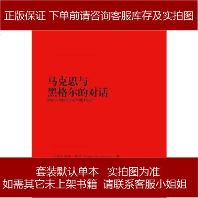 馬克思與黑格爾的對話 [美]諾曼·萊文 中國人民大學出版社 9787300214481