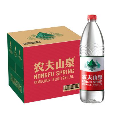 农夫山泉天然水1.5L*12箱装 家庭用水 饮用水
