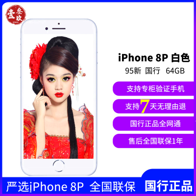 【二手95新】苹果/Apple iPhone8Plus 64G 国行8plus二手 手机 二手8P 苹果8plus白色