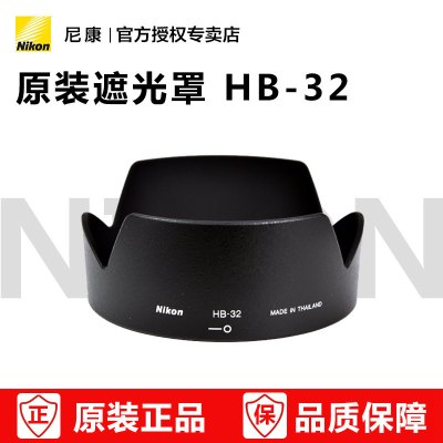 Nikon/尼康原裝HB-32 D7200 D7100 D90 D7000 18-105 18-140鏡頭遮光罩