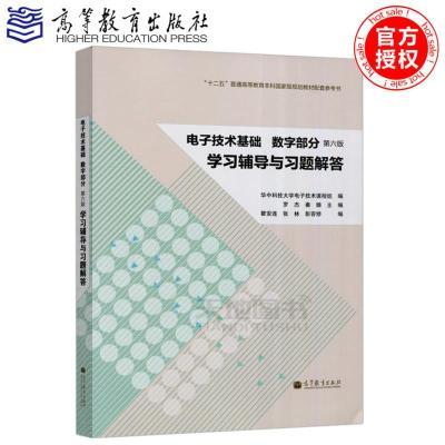華中科技大學 電子技術基礎 數字部分 第六版第6版 學習輔導與習題解答 陳大欽 康華光電子技術基礎習題 高等