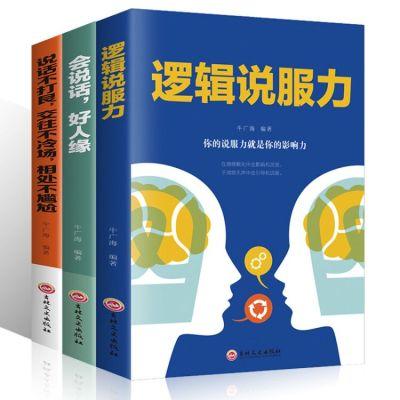 套裝3冊 會說話好人緣 邏輯說服力 說話不打艮交往不冷場相處不尷尬 提高會說話技巧學會溝通演講與訓練人際交往高情商聊天