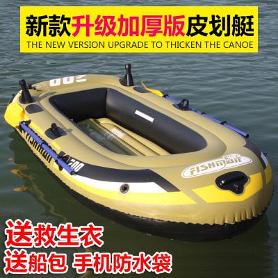 3/人 双人充气船橡皮艇加厚皮划艇 橡胶钓鱼船皮筏艇 汽艇