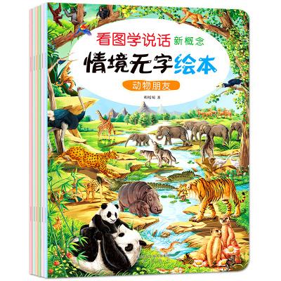 6册看图学说话新概念 情境无字绘本 动物朋友