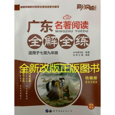 2020年高分突破广东名著阅读全解全练 学生用书 适用于七至九年级统编版