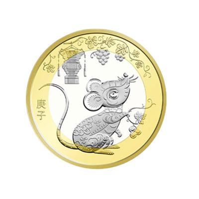 2020年鼠年生肖賀歲紀念幣 第二輪十二生肖流通紀念幣 10元面值鼠年紀念幣 單枚