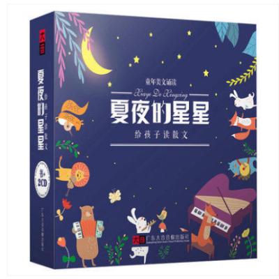 正版 夏夜的星星--给孩子读散文 书+2CD 儿童散文朗诵