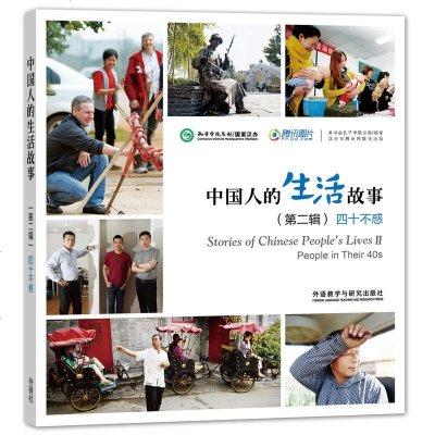 0905中國人的生活故事(第二輯)四十不惑