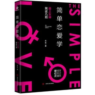 正版新書 簡單戀愛學追上女神就這幾招左右 為渴望戀愛的單身男性量身定制的情感實用手冊