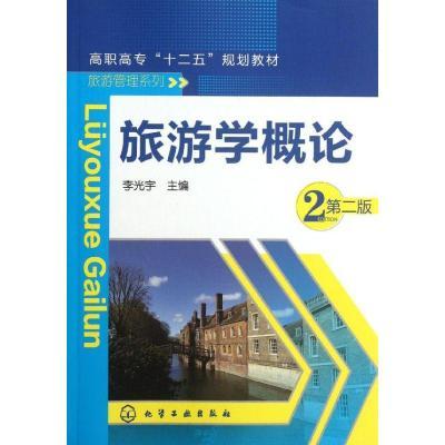 旅游學概論(李光宇)(D二版)9787122142177化學工業出版社