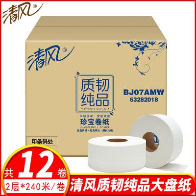 清風大卷紙大盤紙2層240米商務酒店衛生間衛生紙商用廁紙整箱12卷