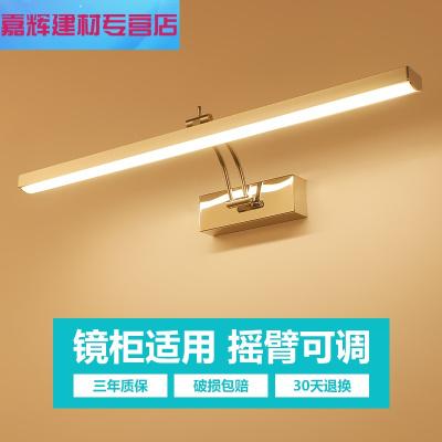 家裝精選LED鏡前燈防霧衛生間鏡柜燈浴室化妝燈現代簡約壁燈放心購