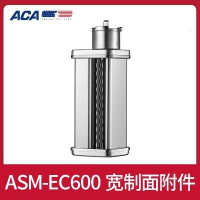 北美電器(ACA)廚師機寬制面配件 ASM-EC600寬制面配件
