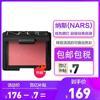 纳斯(NARS)腮红 修容盘 Blush炫色腮红/胭脂 4.8g Super Orgasm 超级经典高潮 定妆提亮肤色