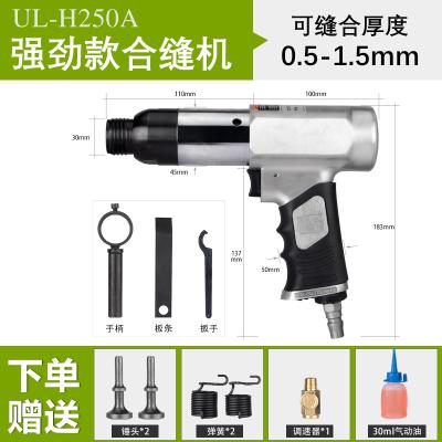 氣動合縫機通風管合縫機閃電客氣錘氣鏟拍板工具擊錘封邊機合管 【強勁款】UL-H250A標配+錘頭*2+彈簧*2+調速器+