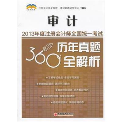 全新正版 2013年度注冊會計師全國統一考試歷年真題360°全解析 審計