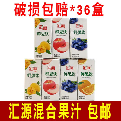 汇源果汁橙汁水蜜桃蓝莓芒果饮料4种口味混合 250ml*36盒